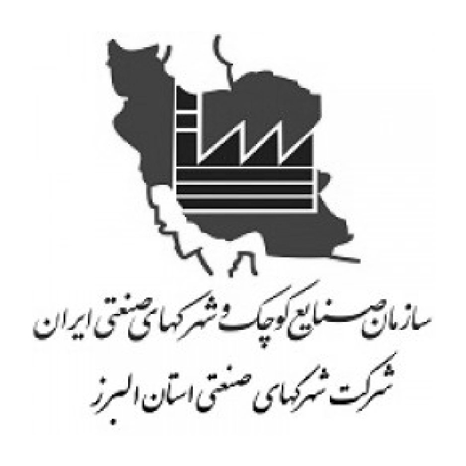 شهرکهای صنعتی البرز